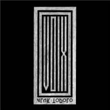 Aluk Tolodo : Voix (Vinyl)