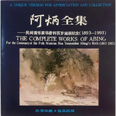 Abing : Complete Works (CD) Second Hand